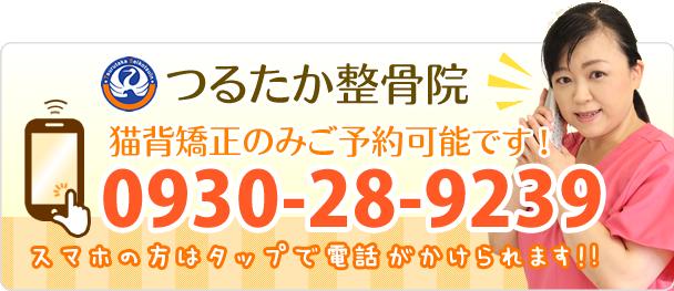 tel:0930289239