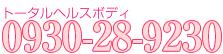 美容専用ダイヤル:0930-28-9240