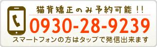つるたか整骨院:0930-28-9239