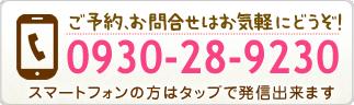 0930-28-9230