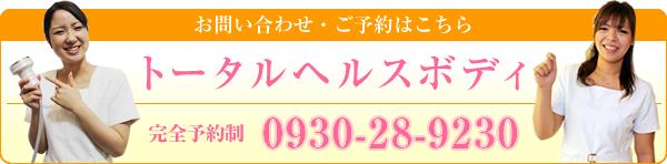美容専用ダイヤル:0930-28-9230(完全予約制)