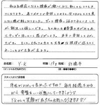 行橋市にお住まいのY・Kさん 10代 女性