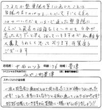 豊津にお住まいのN・Mさん 坐骨神経痛